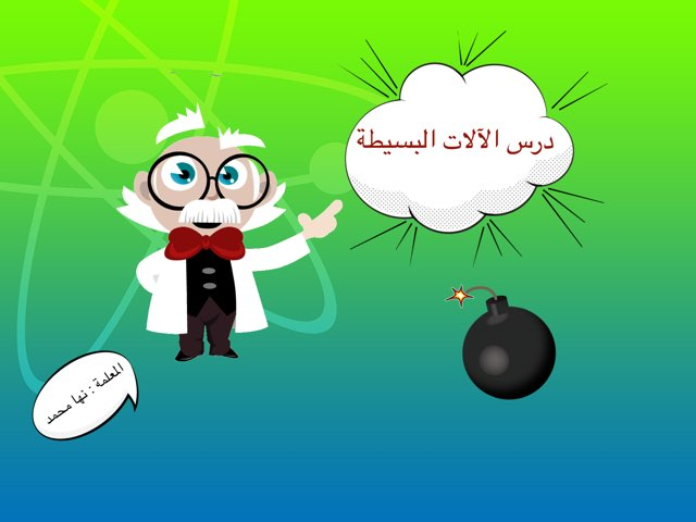 لعبة 21 by نها محمد