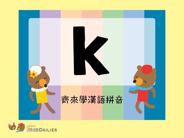 齊來學漢語拼音「k」 by Kids Dailies