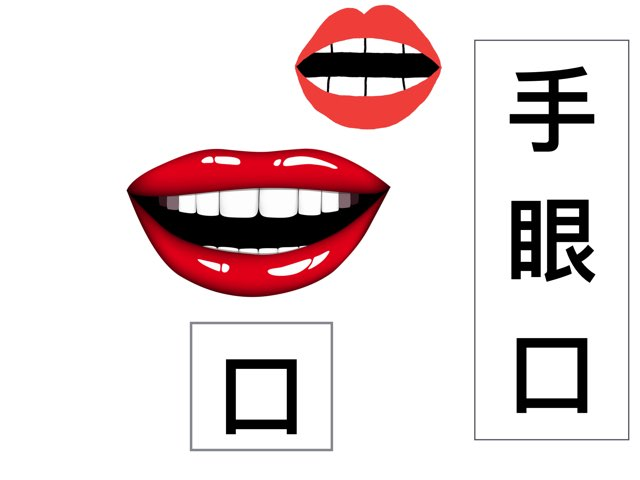 認辨簡易字 by lokjun caritas