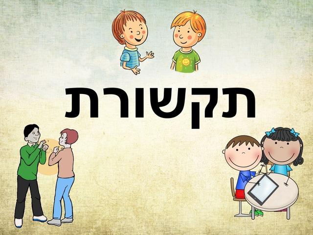 תקשורת by Beit Issie Shapiro