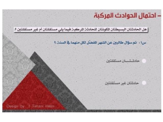 احتمال الحوادث المركبة by تهاني الزبيدي