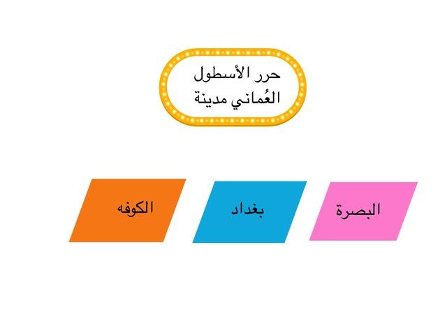 تقويم للصف الثامن اللب by بدرية المطوع