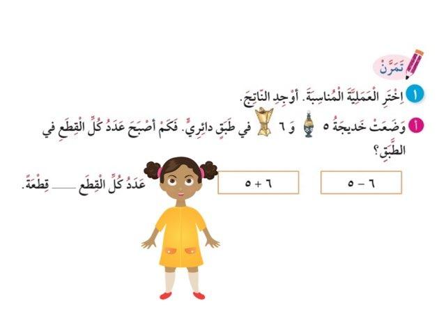 لعبة 65 by Nourah Hz