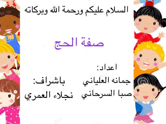 صفة الحج  by jumanah hamdan