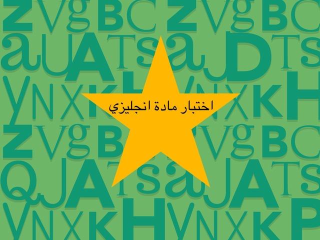 Chose by نجاح التميمي