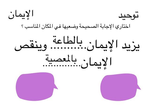 وحدة الإيمان by نداء حمد