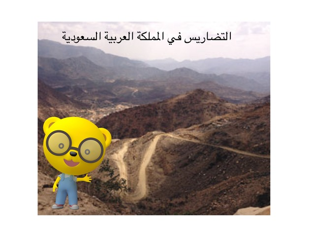 تضاريس الممللكة  by سيف العلي