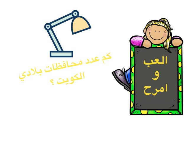 العب وامرح by Am Mo