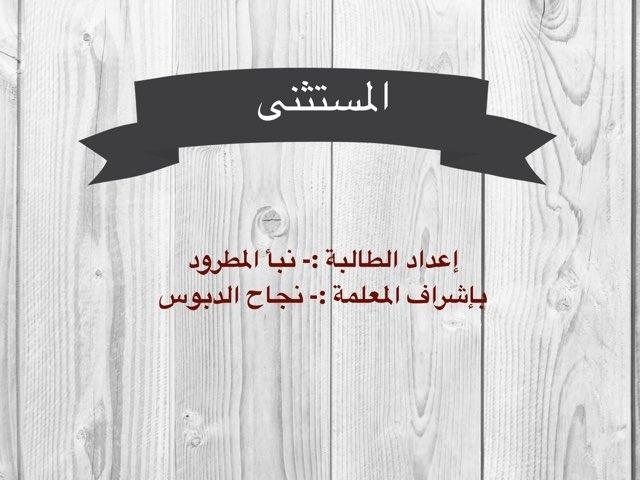 المستثنى - نبأ المطرود by Nabaa Al-Matrood
