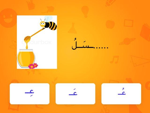 حرف ع by Anwaar majed