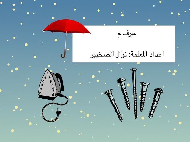 حرف م by نوال ناصر