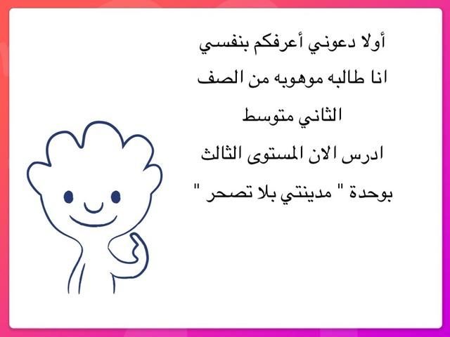 التصحر by واثقة بالله