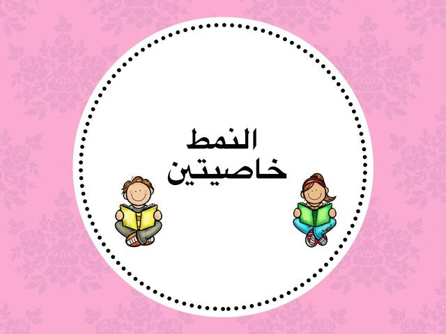 النمط حسب خاصيتين by mateb alharbi