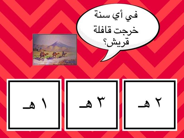 لعبة 100 by Fatema alosaimi