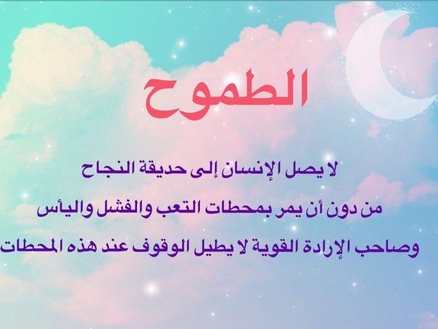 الطموح والتفاؤل by Lamees Alsubhi