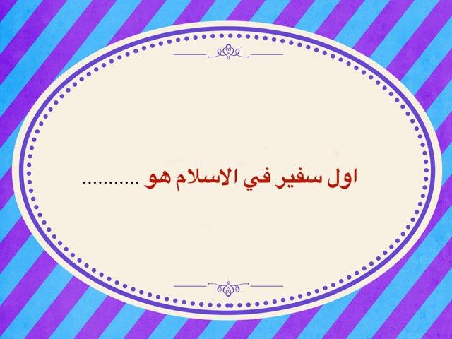 لعبة سادس ب by حنان الرفاع