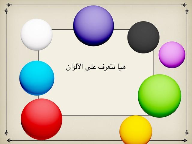الألوان by Esraa Najjar