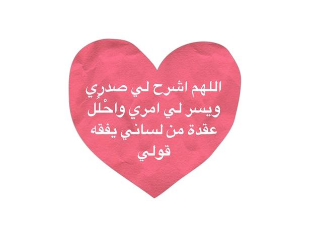 الاسراء والمعراج by fa Alosaemi
