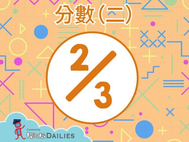 學習分數(二) by Kids Dailies