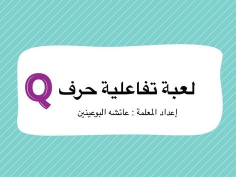 G by Aisha Abdallh