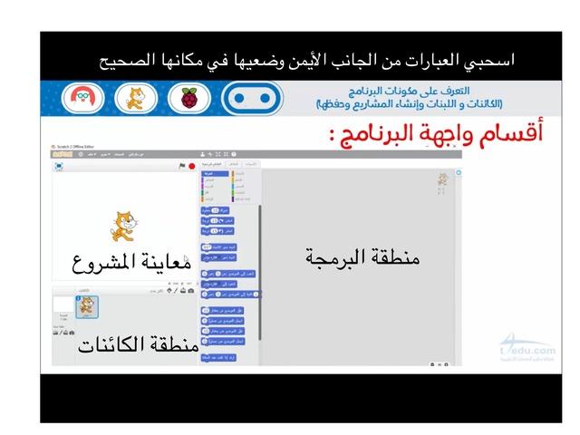سكراتش٢ by nourah alshereef