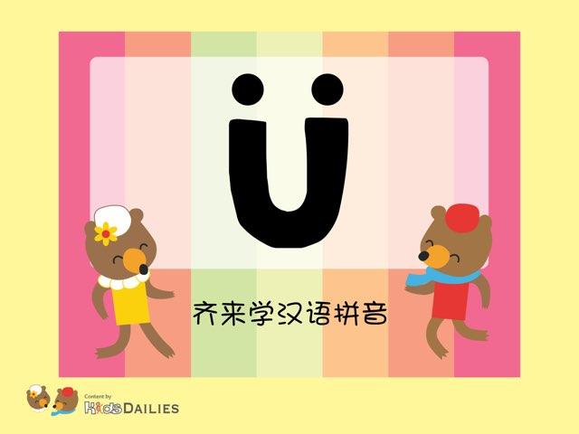"""齐来学习汉语拼音""""ü"""" by Kids Dailies"""