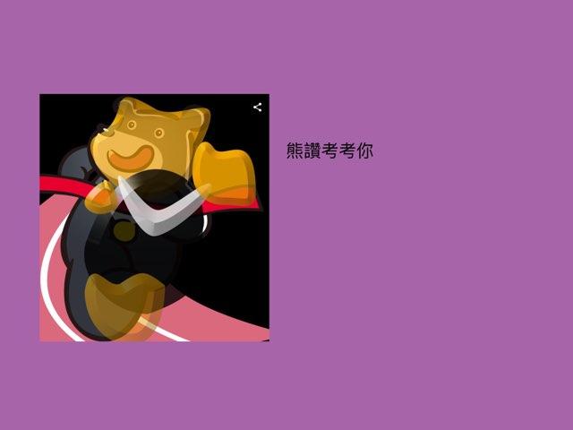 遊戲 32 by 世大運學習 @辛亥國小