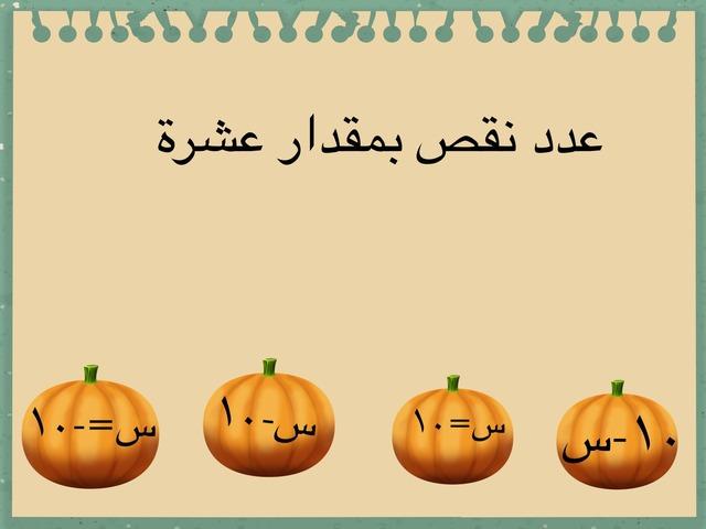 العبارات الجبرية by نوره الحازمي