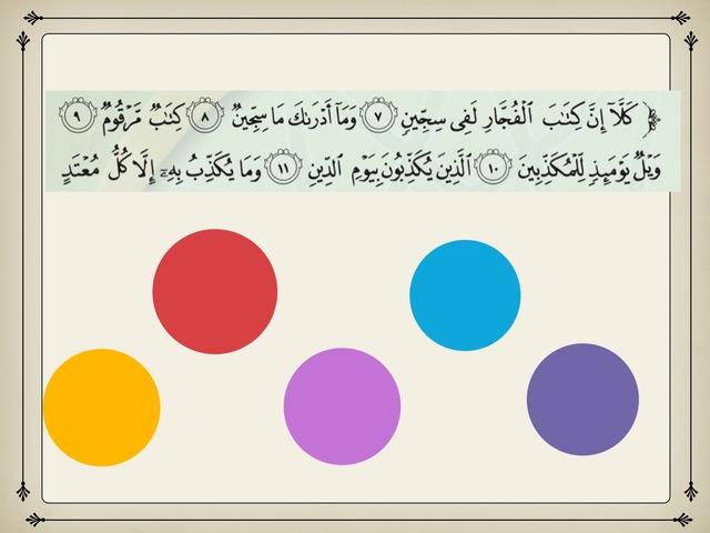 المطففين الى ١١ by shaikha aldo