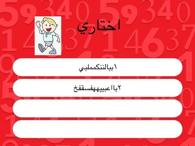 الإعداد by منال فدعق