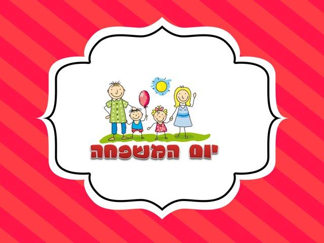 יום המשפחה by צפנת הלוי