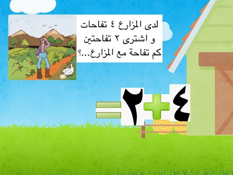 جمع الإعداد بطريقة جميلة by آلاء مصطفي بدر محمد