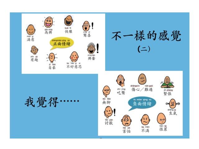 不一樣的感覺(二) by Primary Year 2 Admin