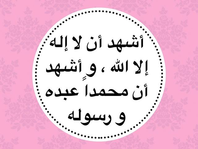 أحب الله و رسوله صلي الله عليه  و سلم ١ by shahad naji