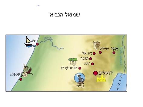 שמואל הנביא by הרב שי