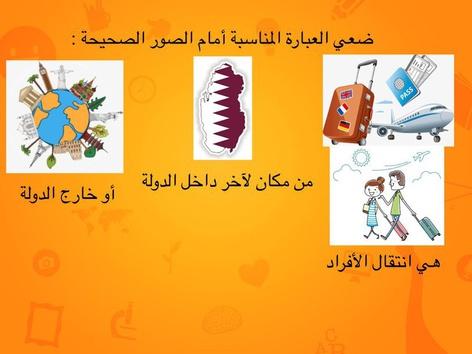 مفهوم السياحة by Ma Al