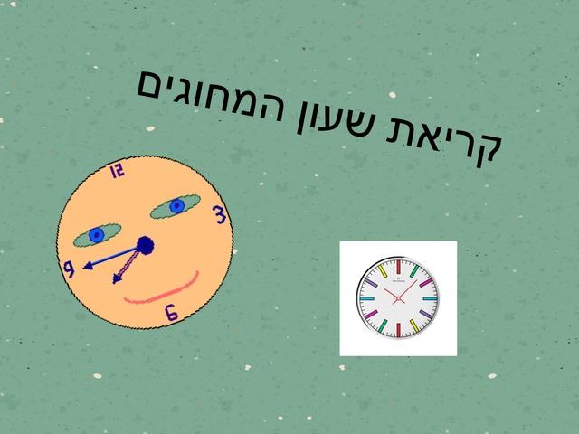 שעון המחוגים מרח מסעוד by מרח מרח