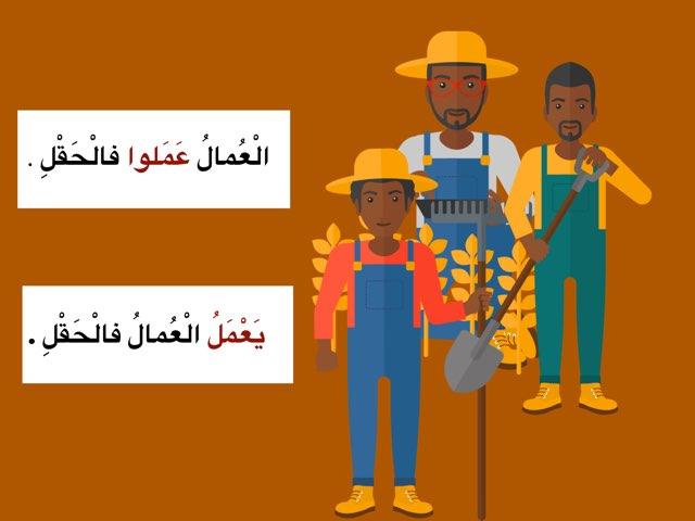 واو الجماعة by سحر العجمي