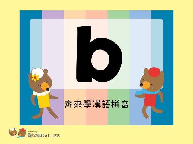齊來學漢語拼音「b」 by Kids Dailies
