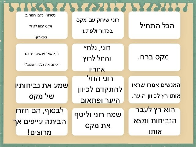 משחק כיף by Hadar Weiss