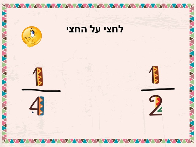 שברים 1 by הדר פלאו