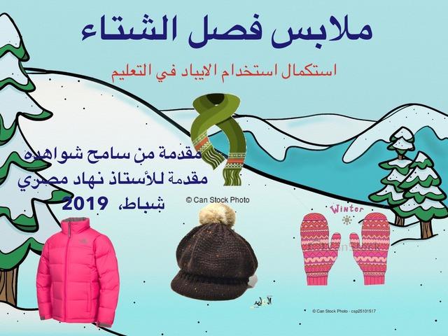 ملابس فصل الشتاء by סאמח שואהדה