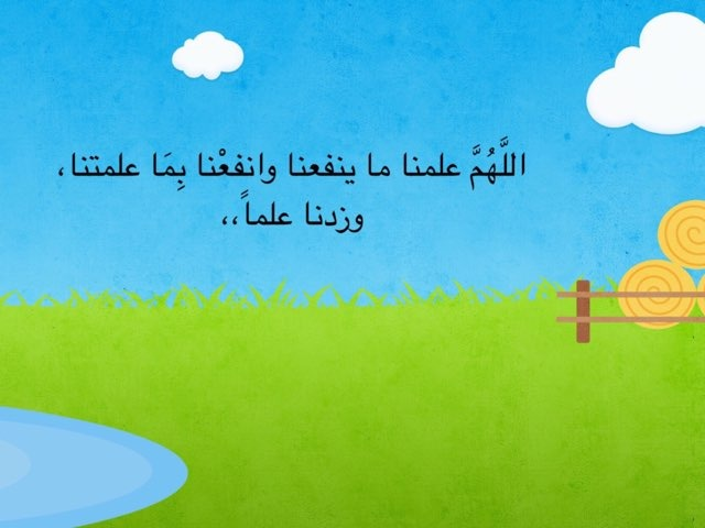 لعبة 19 by حنان الغامدي
