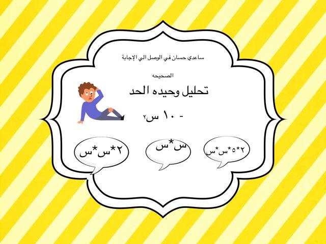 نشاط ختامي  by Hessah Al baiz