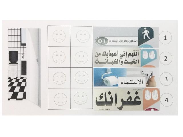 آداب الخلاء by Esmat Ali