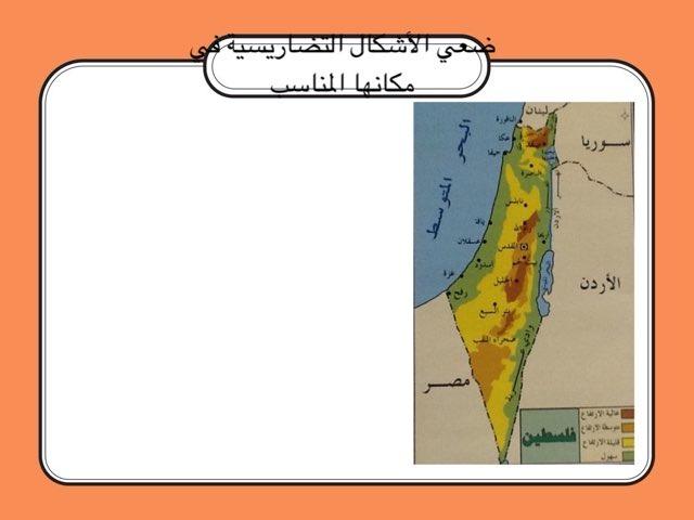 فلسطين by Hend Alqahtani