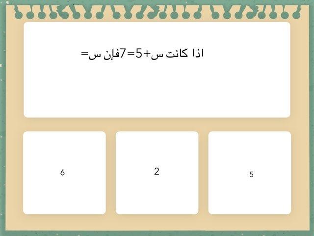 حاسب الي  by Mary Abdullah