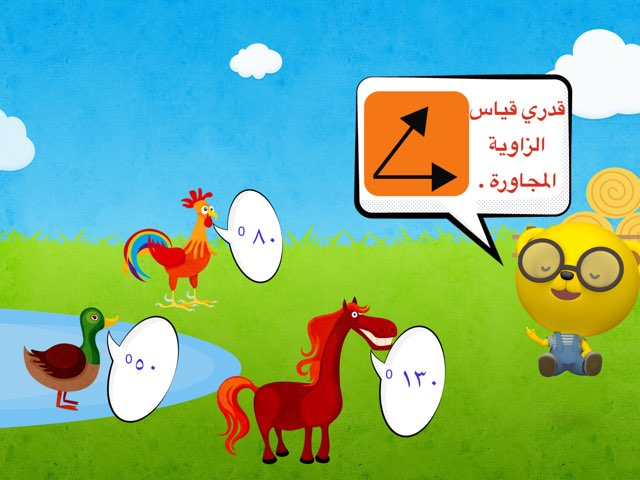 تقدير قياس الزوايا by Moznah Alharbi