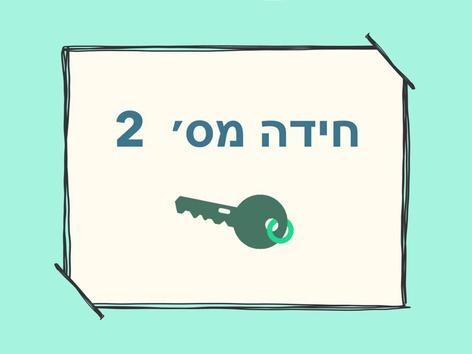 חידה 2 by Hanen Sanallah