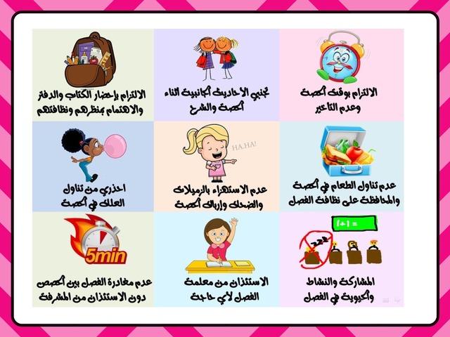 صلاة العيدين by جوري الحبوبه